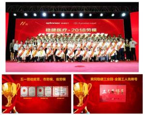 Winner 2018 Annual Labor Model Commendation Conference