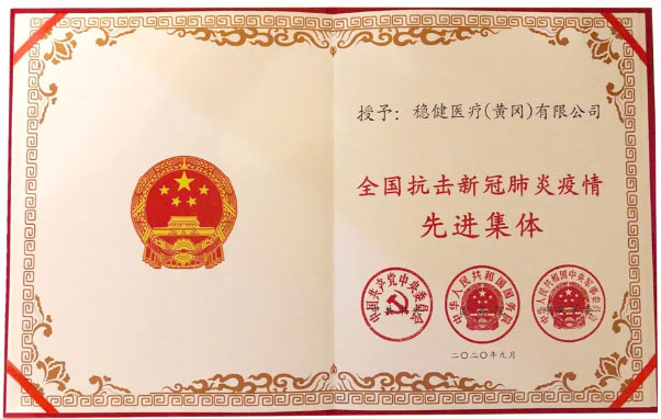 China Against Covid-19 Commendation Conference