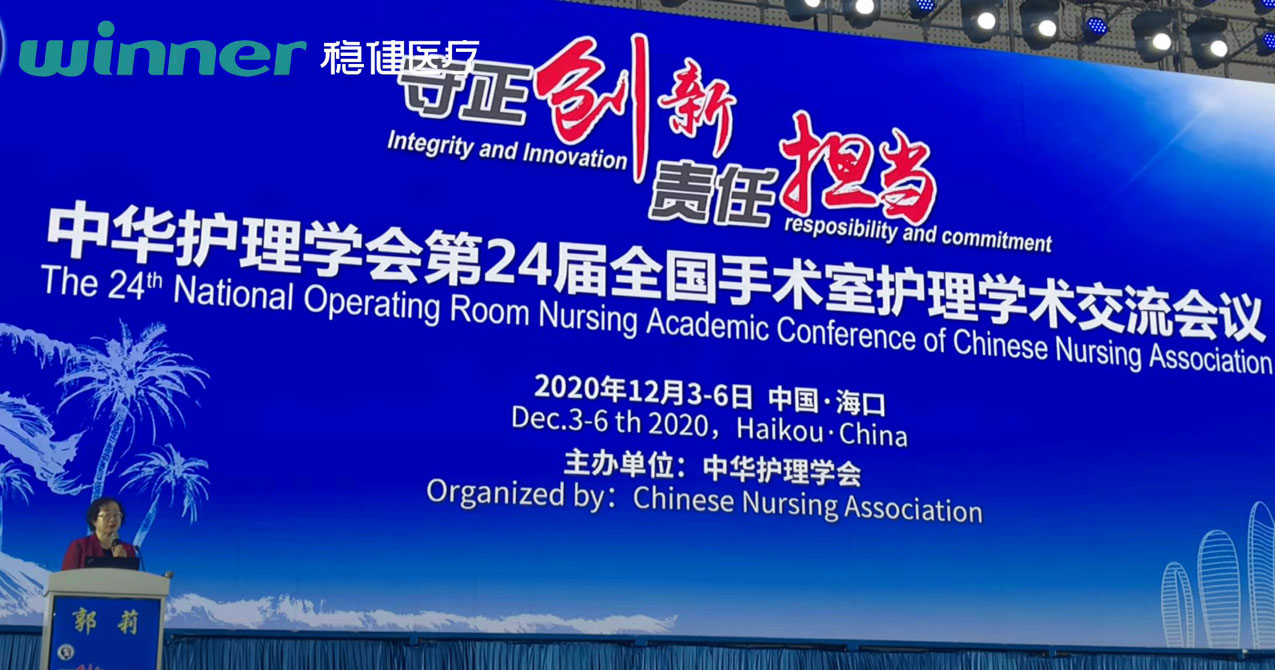 Winner Medical Releases New Surgical Gown at the 24th National Operating Room Nursing Academic Conference of Chinese Nursing Association